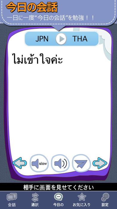 タイ語会話マスター[PRO]のおすすめ画像4