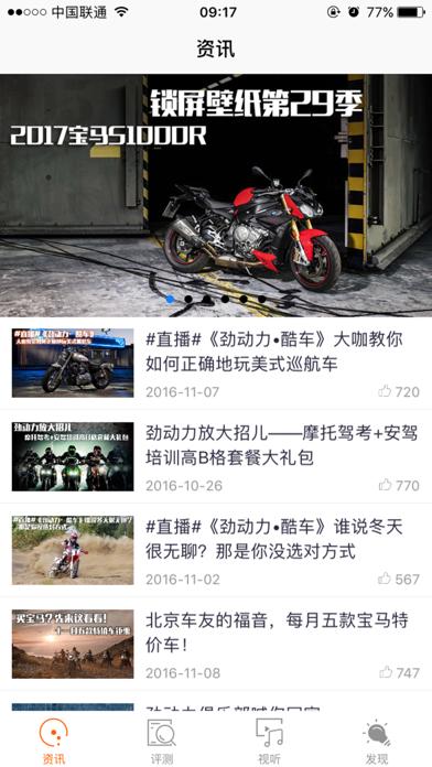 摩托e家 - 移动端的摩托之家 screenshot one