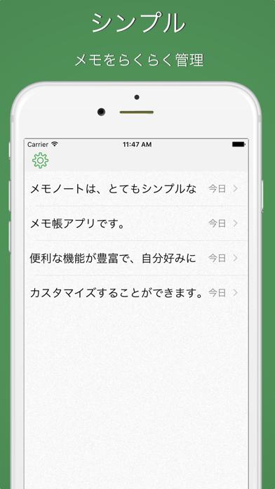 アプリ おすすめ 帳 メモ