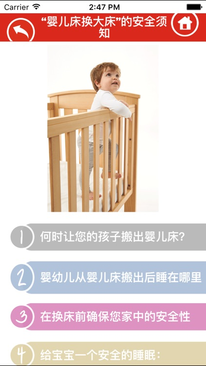 "Cot to Bed Safety  - ""安睡吧,我的寶貝"" screenshot-3"