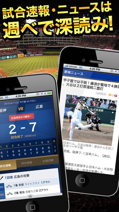 野球専門誌「週刊ベースボール」 ScreenShot1