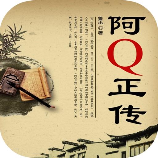 鲁迅小说精选「阿Q正传」
