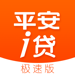 1.平安闪电借款 - 现金贷款i贷攻略app