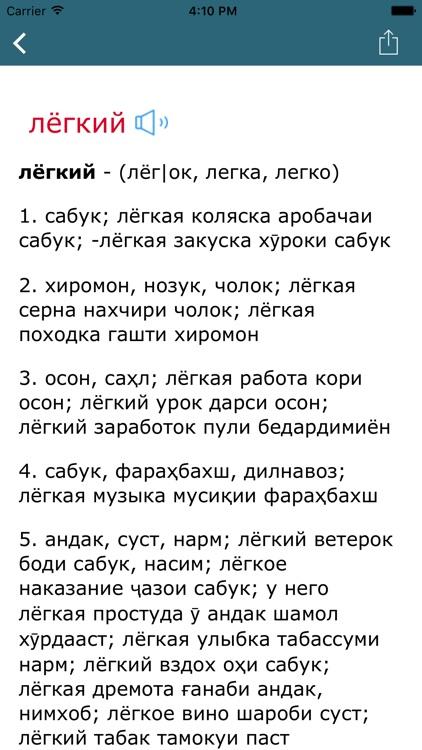 Русско-таджикский и Таджикско-русский словари