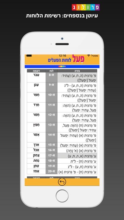 Hebrew Verbs & Conjugations | PROLOG (822) screenshot-4