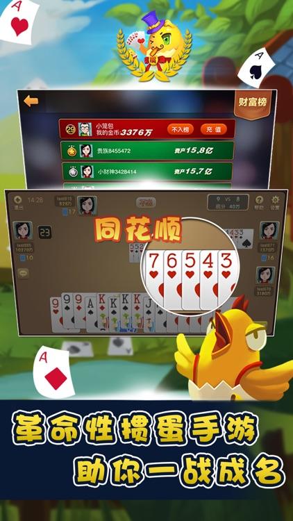 掼蛋-江苏安徽地区经典棋牌惯蛋游戏 screenshot-4