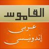 Kamus Bahasa Arab - Indonesia