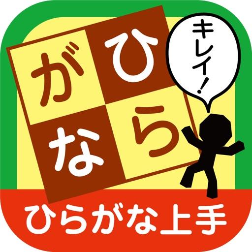 「ひらがな上手」なぞらずにうまくなる子どものひらがな練習帳 for iOS