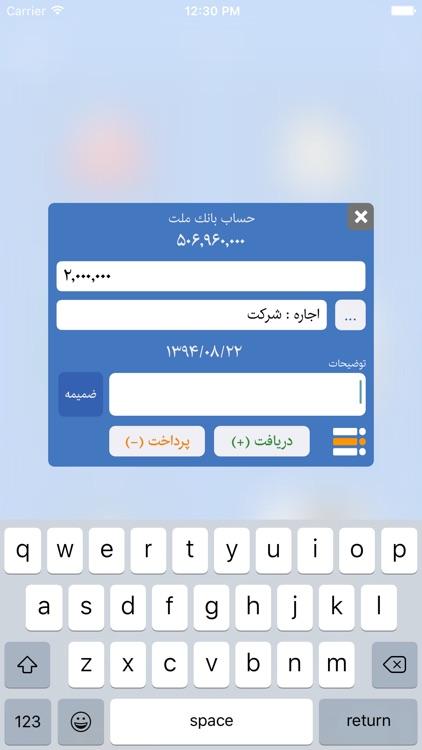 Ghollak - Persian  ( مدیریت مالی - حسابداری )