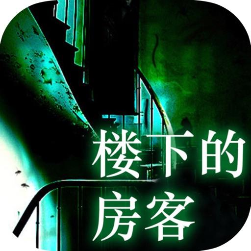 九把刀著黑暗系列网络小说:楼下的访客