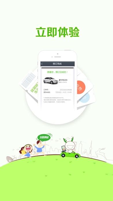 飞路快车-绿色电动 星级专车 screenshot three