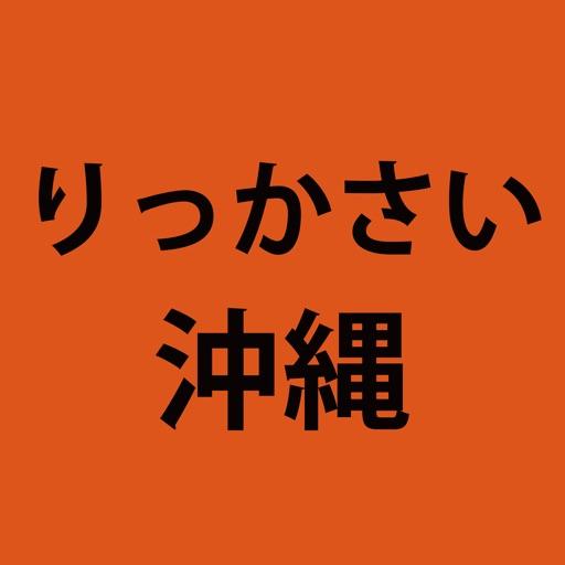 りっかさい沖縄