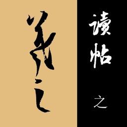 读帖-王羲之书法全集,全部字帖均为高清晰度大图
