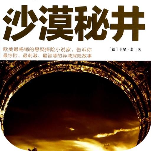 沙漠秘井—卡尔迈作品,冒险推理小说