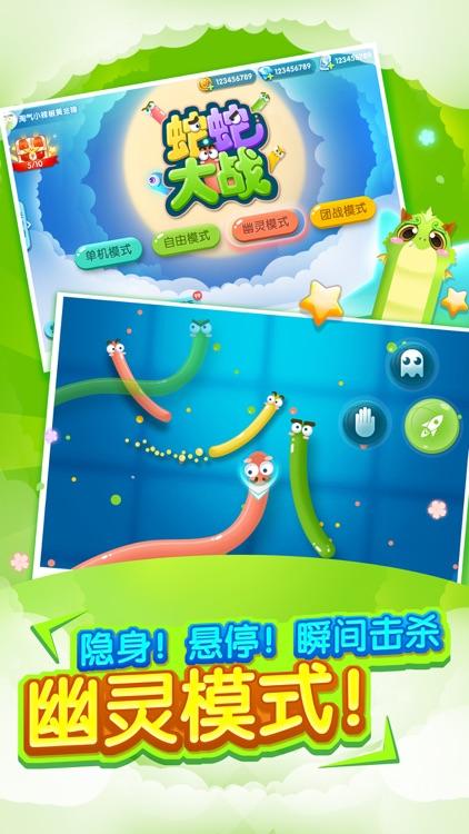蛇蛇大战-真人联网,疯狂竞技