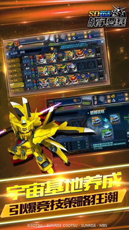 SD敢达手机游戏-战争要塞 screenshot-3
