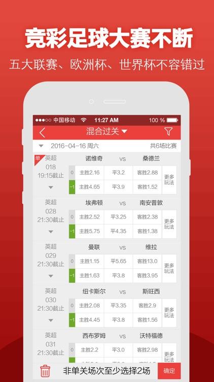 彩票大师(官方版)千位大师彩票预测 screenshot-3