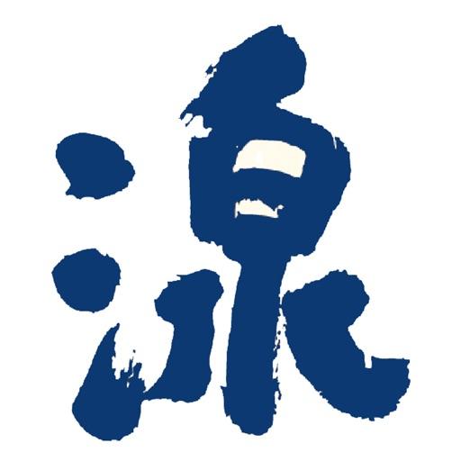 山鹿温泉 湶(いづみ)