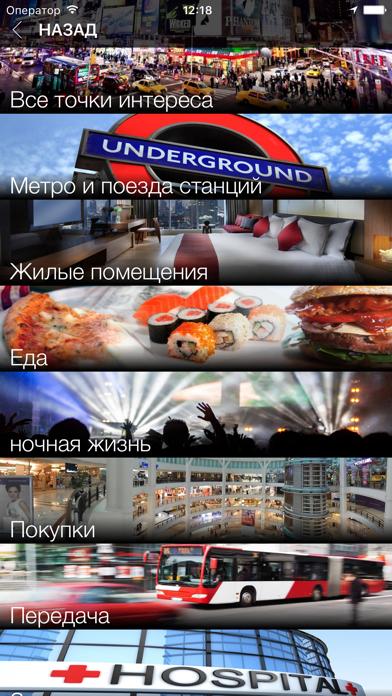 Сербия Оффлайн Карта иСкриншоты 2