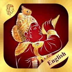 Bhagavad Gita English with Audio