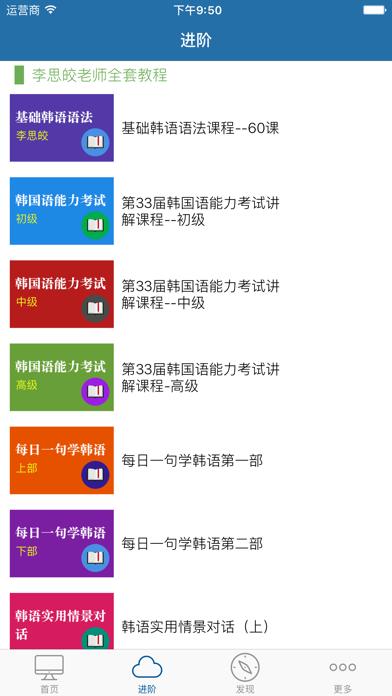 下载 新概念韩语-畅快学韩语-韩语学习教程 为 PC