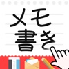 手書きメモ-簡単に書けてシェアできるメモ書きアプリ