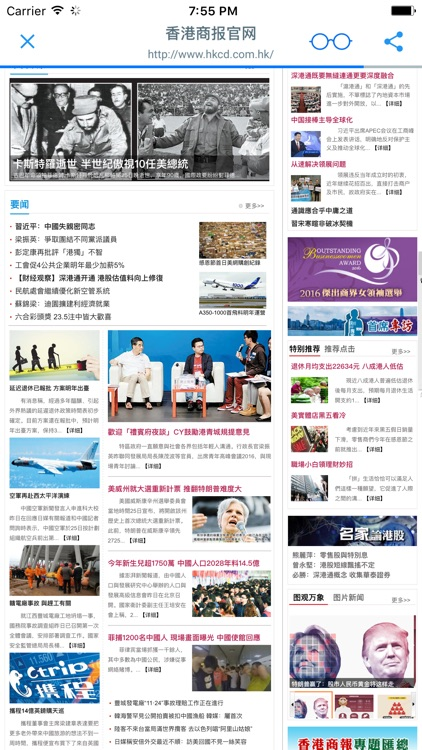 香港報紙雜誌 HONG KONG NEWSPAPERS AND MAGAZINES screenshot-1