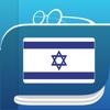 מילון עברית - בחינם