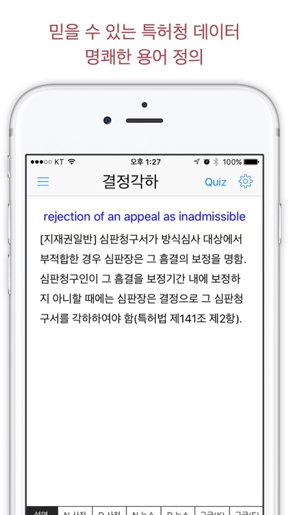 특허 용어 영어 사전(특허, 지적재산권 관련 용어 수록)