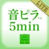 音ピラ5min. 5分でできるピラティス LITE - iPhoneアプリ