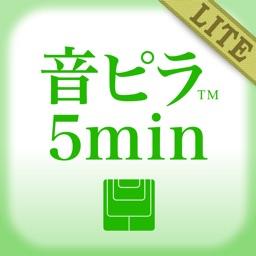 音ピラ5min. 5分でできるピラティス LITE