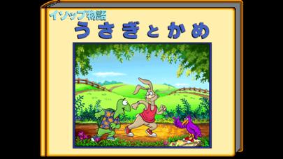 JP-カメ&ウサギのおすすめ画像1
