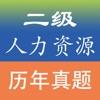 人力资源二级考试题库2016最新版