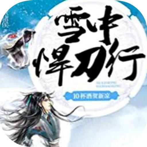 「雪中悍刀行」烽火戏诸侯玄幻架空小说