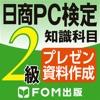 日商PC検定試験 2級 知識科目 プレゼン資料作成 【富士通FOM】