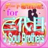最新分析デート相性診断for三代目J Soul Brothers