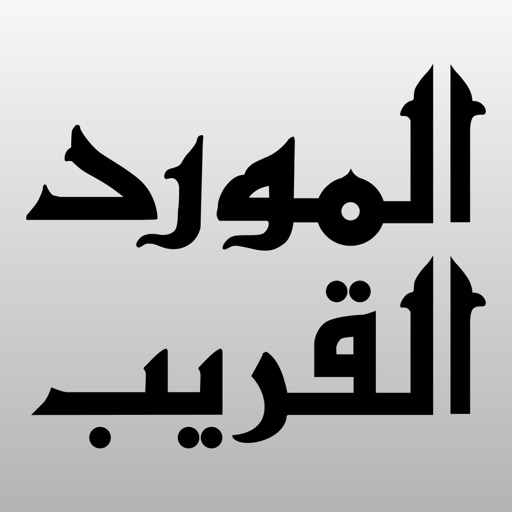 Al-Mawrid Al-Qareeb Arabic-English Dictionary