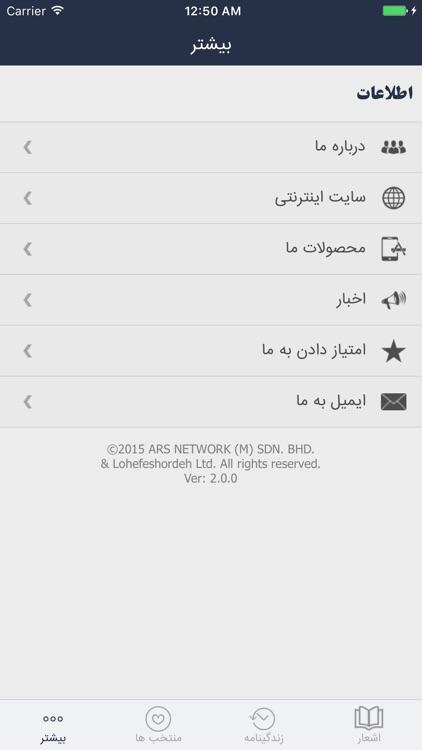 عطار screenshot-4