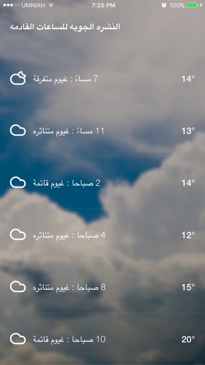 منبه الطقس screenshot-2