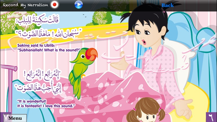 Sakina Series for iPhone-Lite