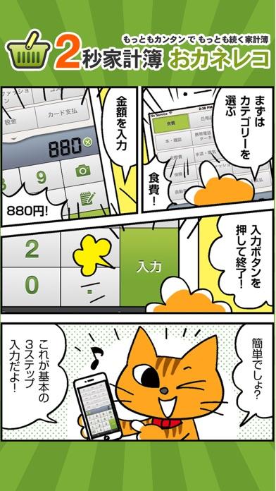 家計簿おカネレコ・プレミアム-簡単人気のレ... screenshot1