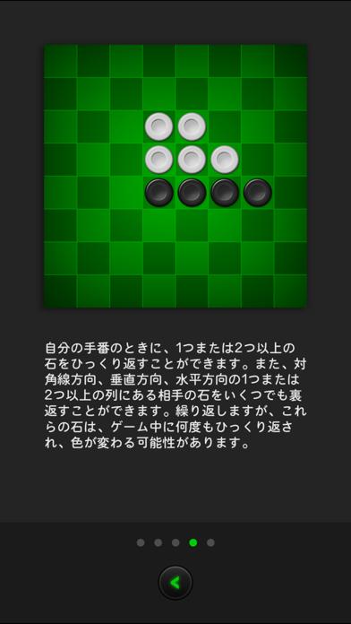 リバーシ・囲碁と将棋プレイヤーのための戦略型ボードゲームのおすすめ画像3
