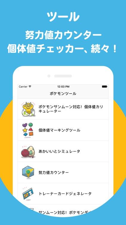 ポケ攻略まとめ for ポケモンサン・ムーン screenshot-4