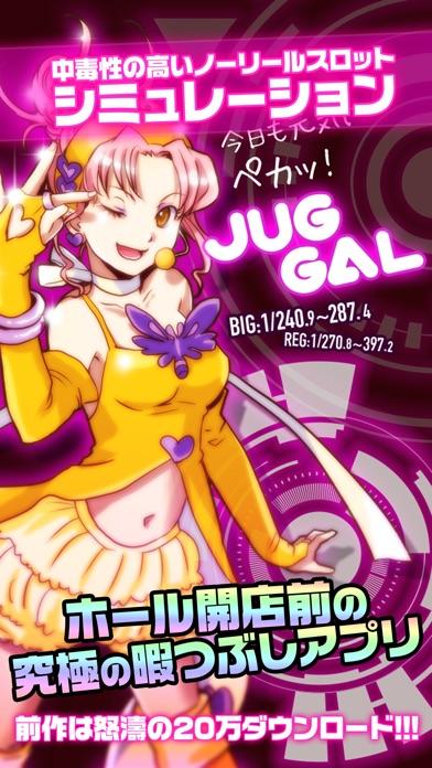 パチスロ JUG GAL - スロット/パチンコ 無料 スロアプリ  〜 小役と収支で設定を判別 〜のスクリーンショット1