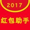 红包助手2017-全民天天挂机开抢