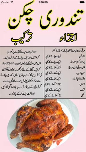Pakistani food best healthy food recipes in urdu on the app store screenshots forumfinder Choice Image