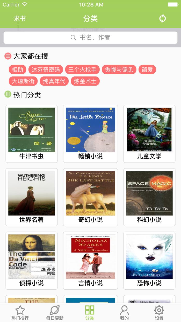 有声双语小说 Screenshot