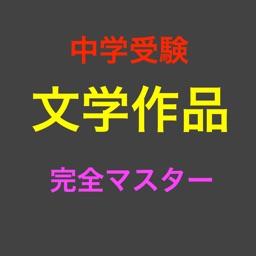 Literary works in Japan 中学受験 文学作品 完全マスター