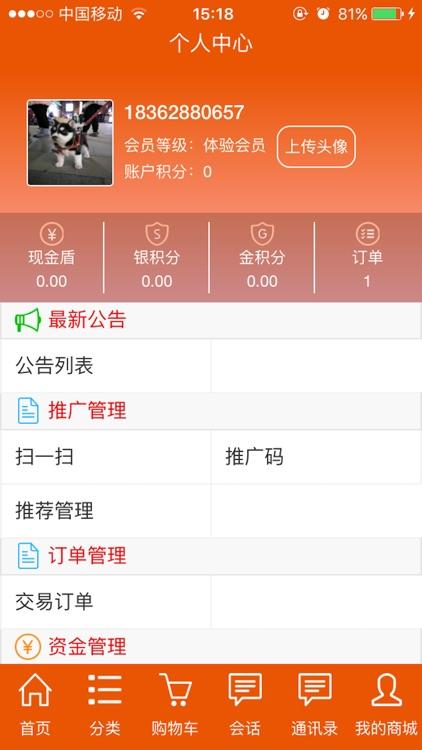 云友汇 app image