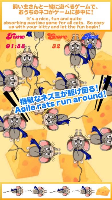 にゃんことあそぼ!2 -ねこでも遊べるネズミタップゲーム-紹介画像3